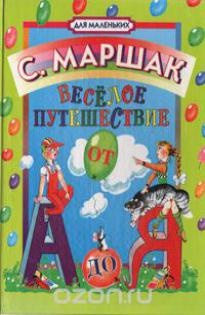 http://buch.ru/buch/pic/s_marshak-bukvar_veseloe_puteshestvie_ot_a_do_ja.jpg