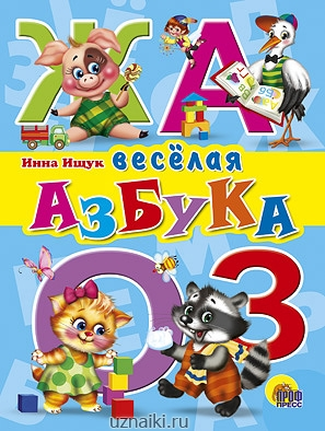 http://www.uznaiki.ru/Knigi_dlya_detej/Knigi_na_bumage/images/Veselaya-azbuka-(Veselie-knigki-malisham).jpg