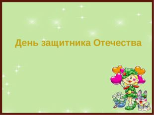 День защитника Отечества FokinaLida.75@mail.ru
