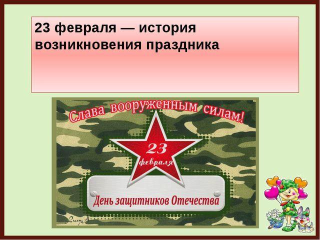 23 февраля — история возникновения праздника FokinaLida.75@mail.ru