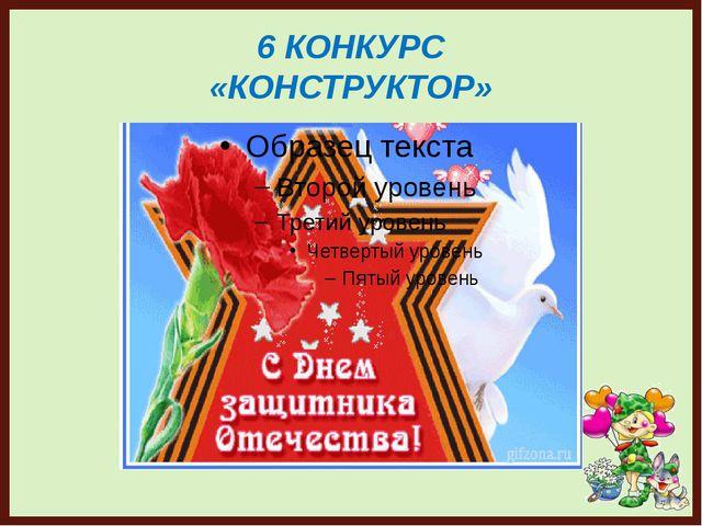 6 КОНКУРС «КОНСТРУКТОР» FokinaLida.75@mail.ru