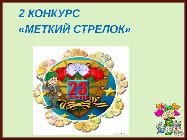2 КОНКУРС «МЕТКИЙ СТРЕЛОК» FokinaLida.75@mail.ru