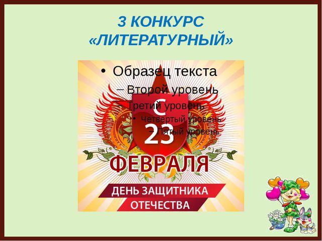 3 КОНКУРС «ЛИТЕРАТУРНЫЙ» FokinaLida.75@mail.ru