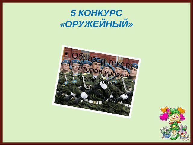 5 КОНКУРС «ОРУЖЕЙНЫЙ» FokinaLida.75@mail.ru