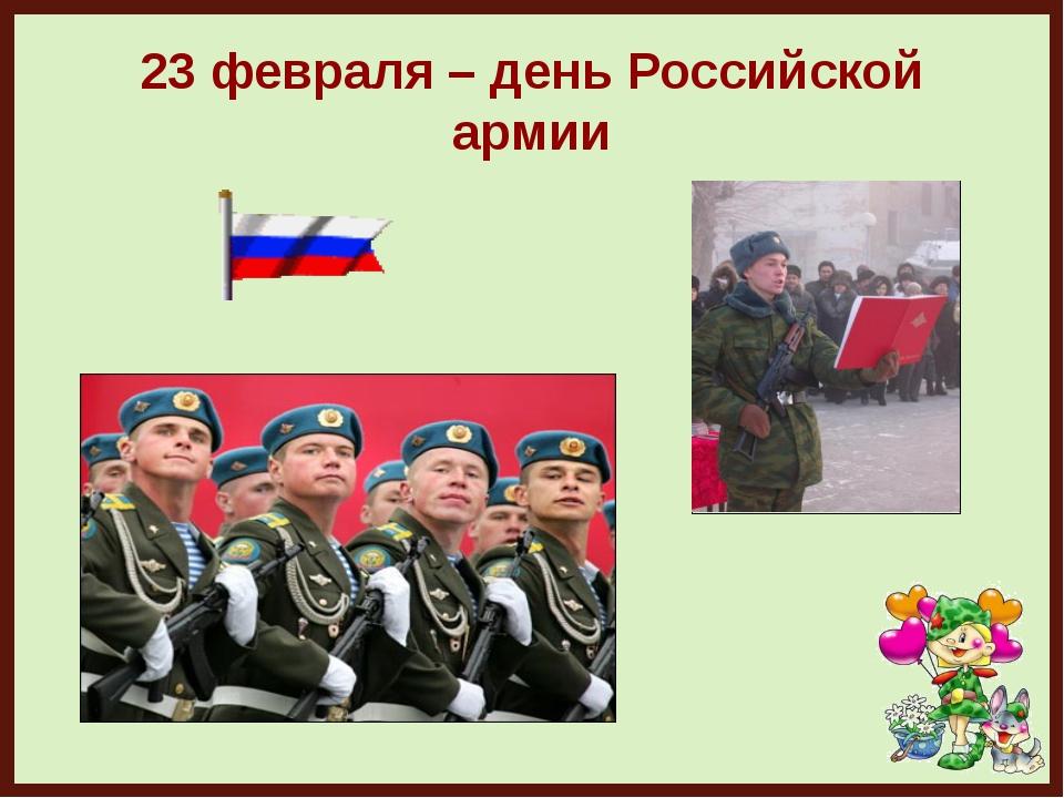 23 февраля – день Российской армии FokinaLida.75@mail.ru