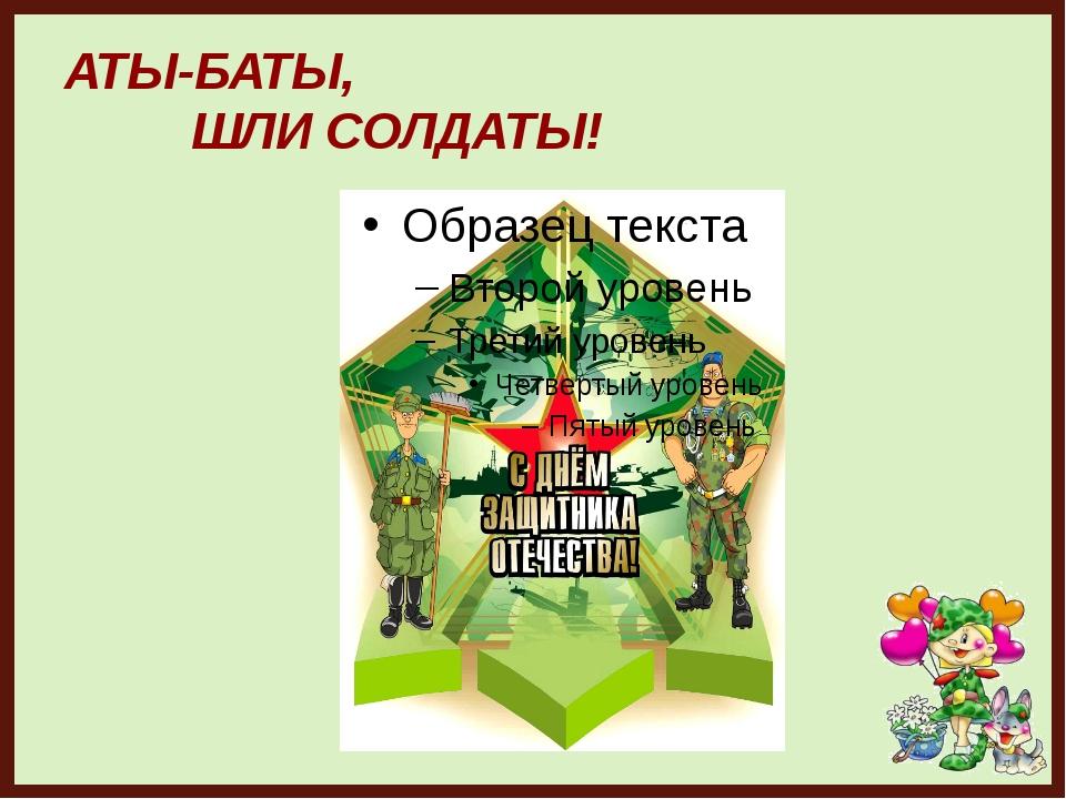 АТЫ-БАТЫ, ШЛИ СОЛДАТЫ! FokinaLida.75@mail.ru