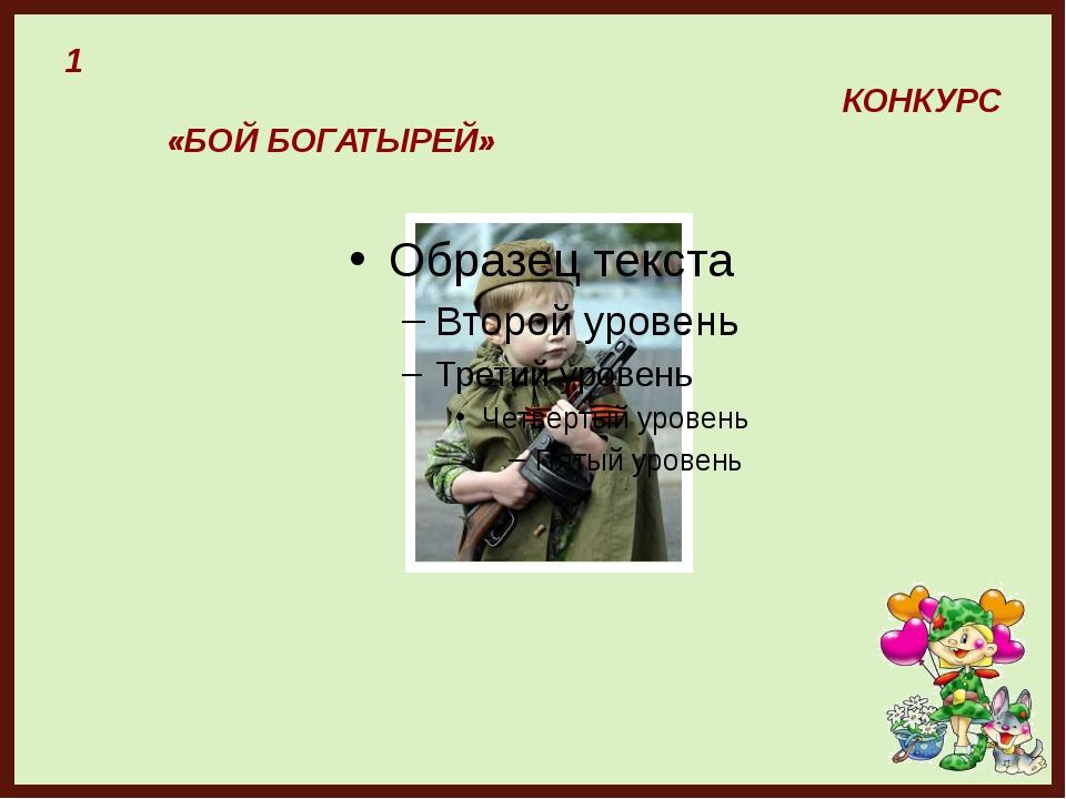 1 КОНКУРС «БОЙ БОГАТЫРЕЙ» FokinaLida.75@mail.ru