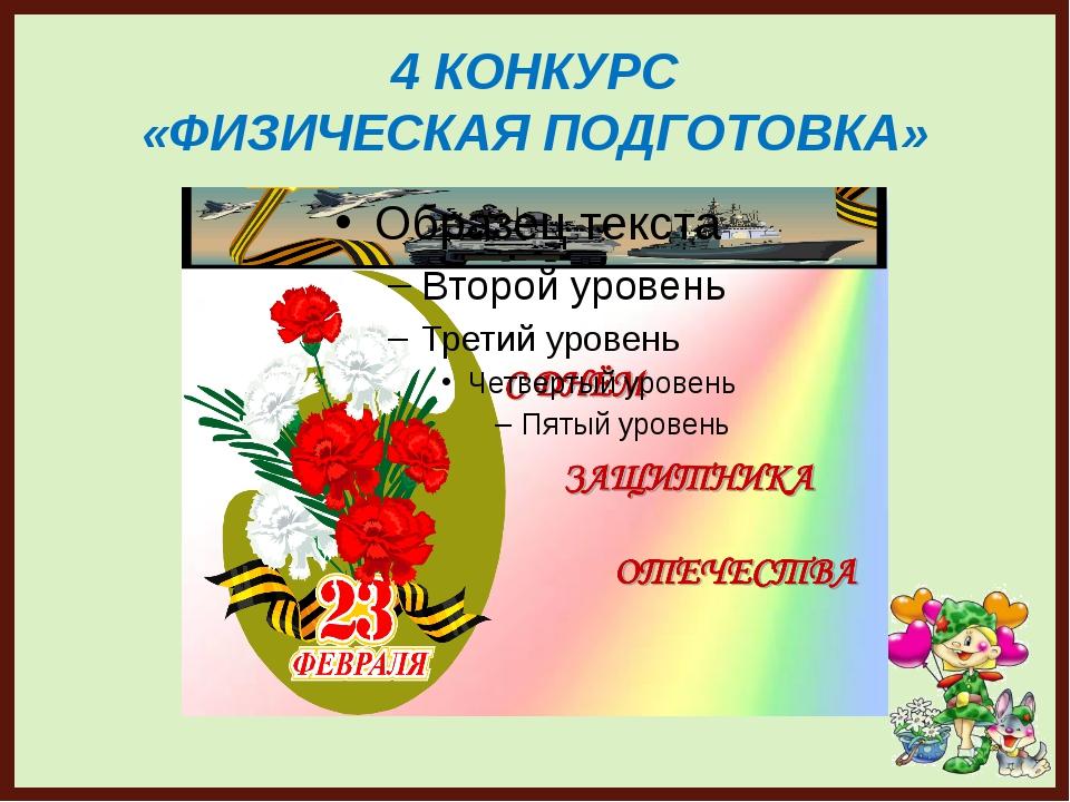 4 КОНКУРС «ФИЗИЧЕСКАЯ ПОДГОТОВКА» FokinaLida.75@mail.ru