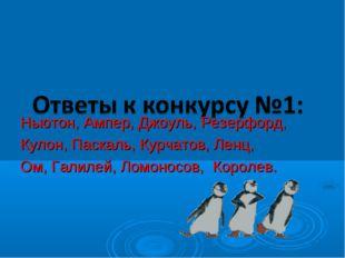 Ньютон, Ампер, Джоуль, Резерфорд, Кулон, Паскаль, Курчатов, Ленц, Ом, Галилей