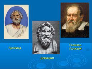 Архимед Демокрит Галилео Галилей