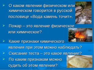 О каком явлении физическом или химическом говорится в русской пословице «Вода