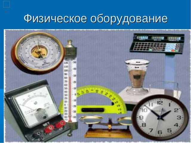 Физическое оборудование