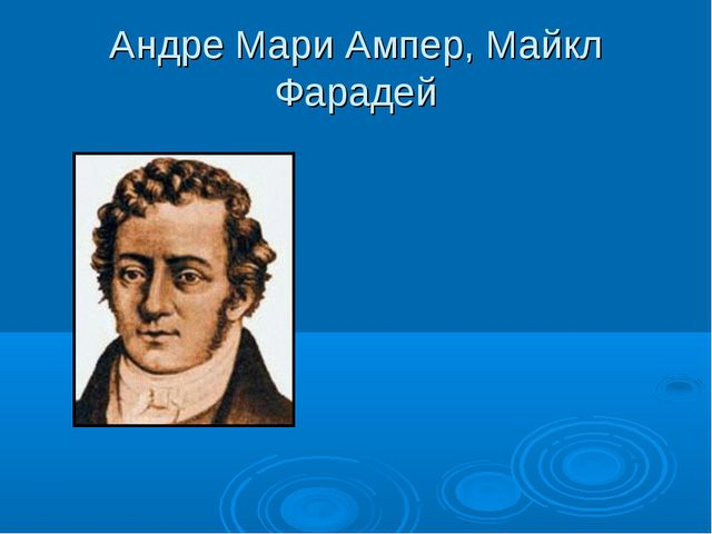 Андре Мари Ампер, Майкл Фарадей