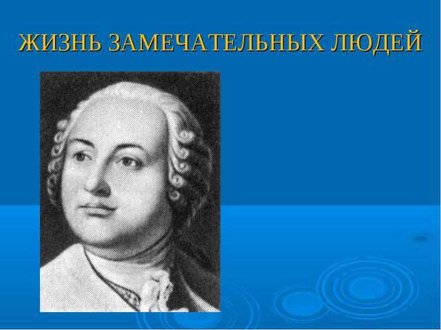 М. В. ЛОМОНОСОВ ЖИЗНЬ ЗАМЕЧАТЕЛЬНЫХ ЛЮДЕЙ