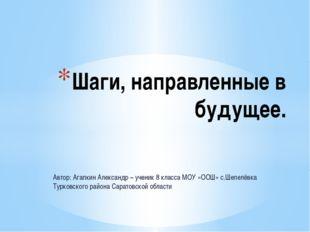 Автор: Агапкин Александр – ученик 8 класса МОУ «ООШ» с.Шепелёвка Турковского