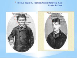 Первые пациенты Пастера Жозеф Мейстер и Жан-БатистЖюпиль