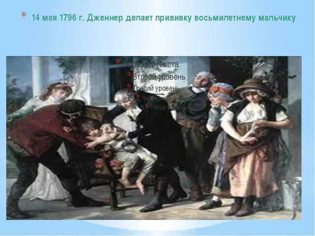 14 мая 1796 г. Дженнер делает прививку восьмилетнему мальчику