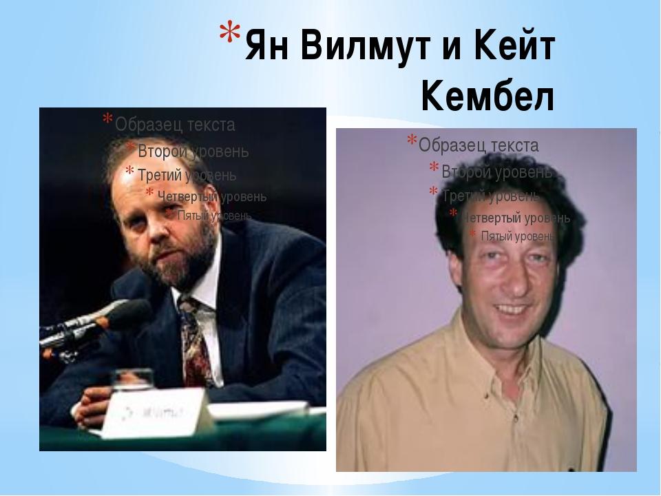 Ян Вилмут и Кейт Кембел