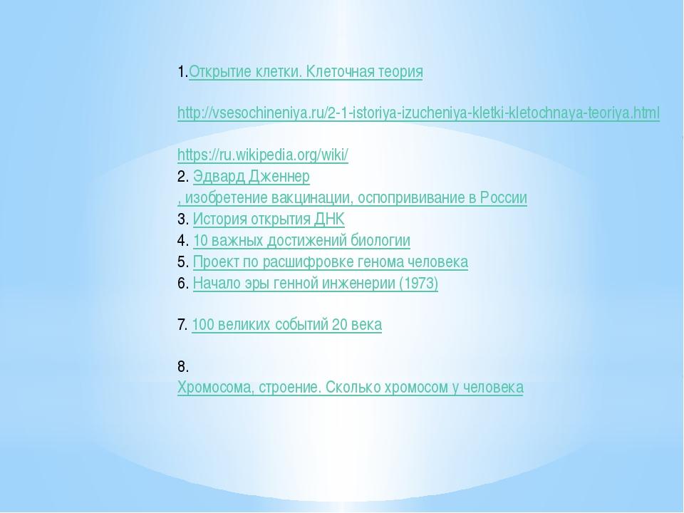 1.Открытиеклетки.Клеточнаятеория http://vsesochineniya.ru/2-1-istoriya-izu...
