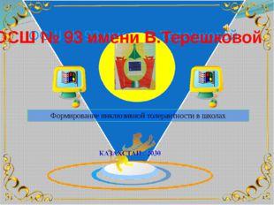 ОСШ № 93 имени В.Терешковой Формирование инклюзивной толерантности в школах