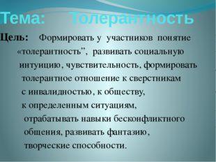 """Тема: Толерантность Цель: Формировать у участников понятие «толерантность"""", р"""