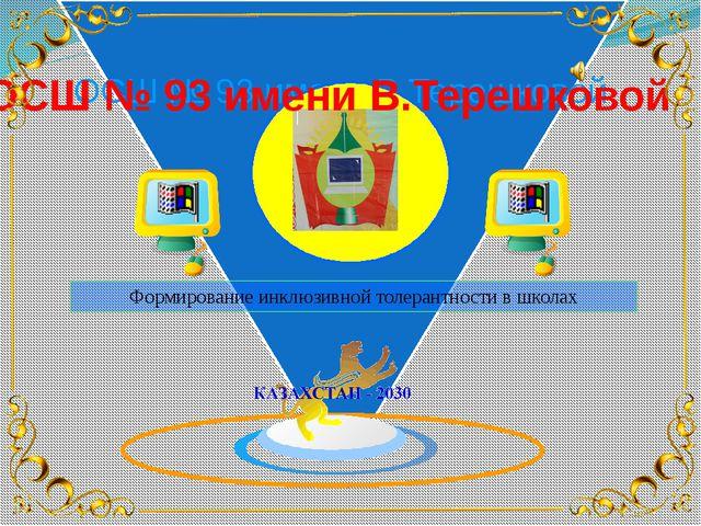 ОСШ № 93 имени В.Терешковой Формирование инклюзивной толерантности в школах...
