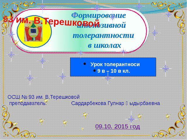 09.10. 2015 год Формирование инклюзивной толерантности в школах ОСШ № 93 им....