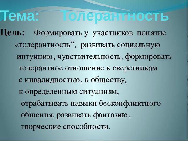 """Тема: Толерантность Цель: Формировать у участников понятие «толерантность"""", р..."""