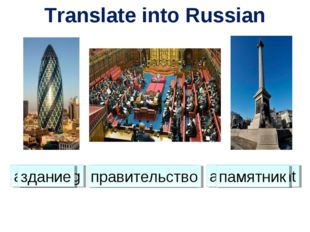 Translate into Russian a government a building a monument здание правительств