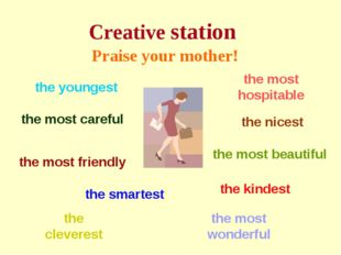 Creative station Praise your mother! the most careful the smartest the clever