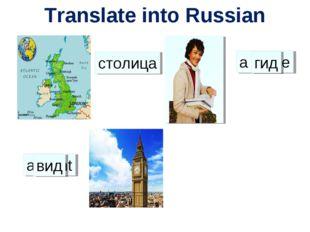 Translate into Russian a capital a sight a guide столица гид вид