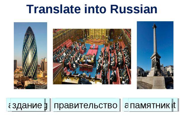 Translate into Russian a government a building a monument здание правительств...