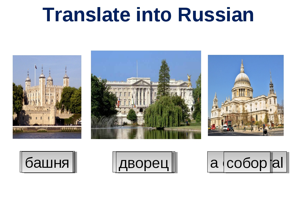 a tower a palace a cathedral Translate into Russian башня дворец собор