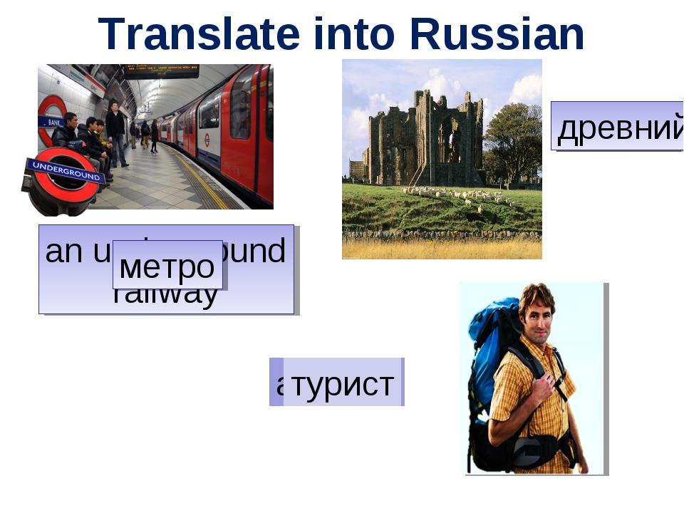 an underground railway ancient Translate into Russian метро древний a tourist...
