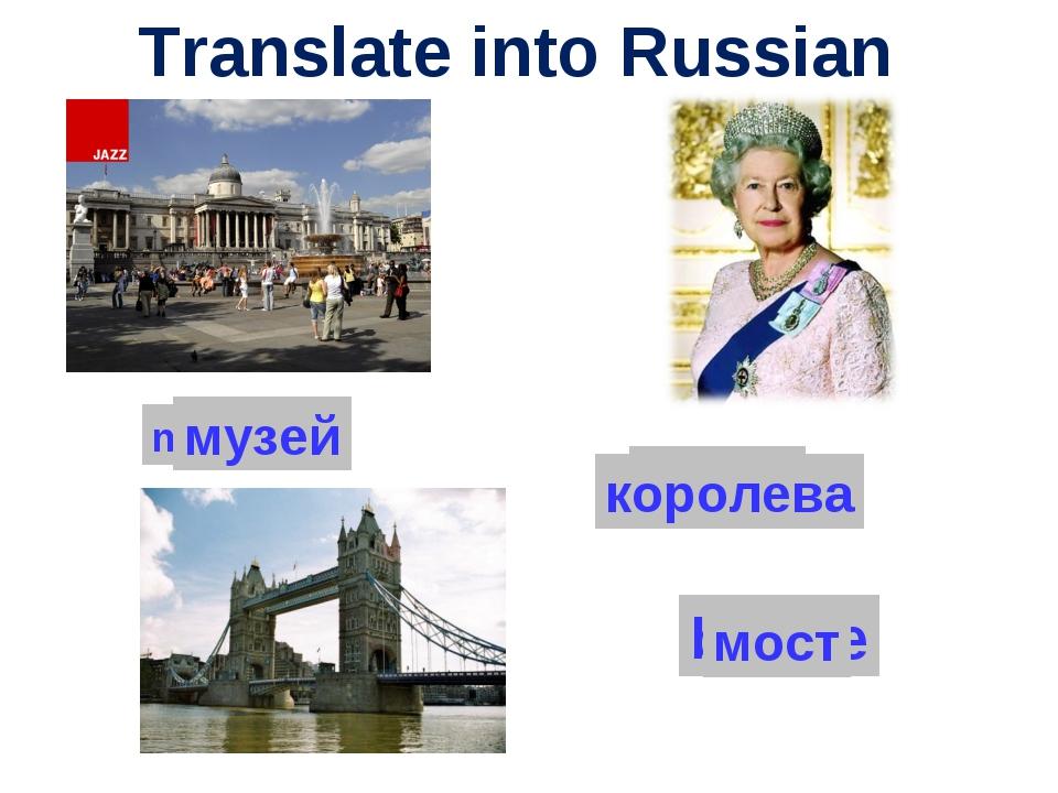 museum музей queen bridge мост королева Translate into Russian