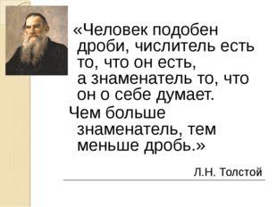 «Человек подобен дроби, числитель есть то, что он есть, азнаменатель то, чт