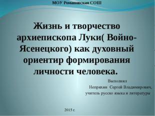 МОУ Романовская СОШ Жизнь и творчество архиепископа Луки( Войно-Ясенецкого) к