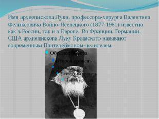 Имя архиепископа Луки, профессора-хирурга Валентина Феликсовича Войно-Ясенецк