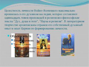 Целостность личности Войно-Ясенецкого максимально проявилась в его духовном н
