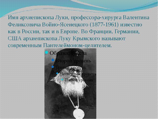 Имя архиепископа Луки, профессора-хирурга Валентина Феликсовича Войно-Ясенецк...