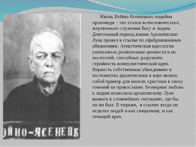 Жизнь Войно-Ясенецкого подобна проповеди – это эталон всечеловеческого, жерт...