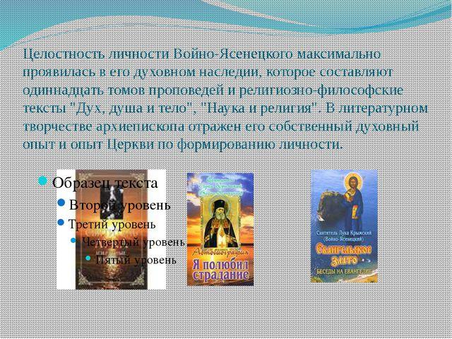 Целостность личности Войно-Ясенецкого максимально проявилась в его духовном н...