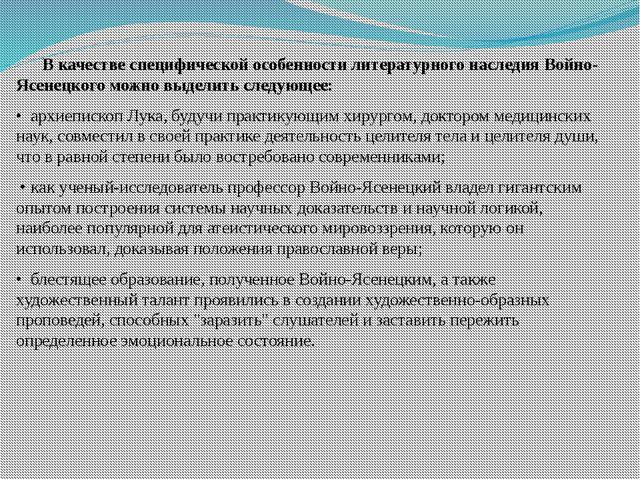 В качестве специфической особенности литературного наследия Войно-Ясенецког...