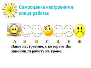Самооценка настроения в конце работы: А Б В Г Д Е Ж Ваше настроение, с которы
