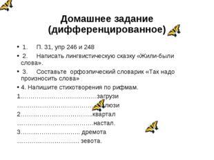 Домашнее задание (дифференцированное) 1. П. 31, упр 246 и 248 2. Напи