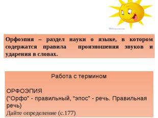 Орфоэпия – раздел науки о языке, в котором содержатся правила произношения зв