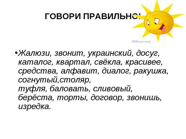 ГОВОРИ ПРАВИЛЬНО! Жалюзи, звонит, украинский, досуг, каталог, квартал, свёкла...