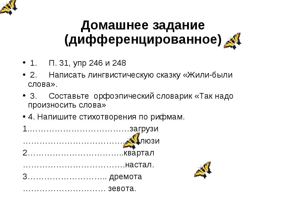 Домашнее задание (дифференцированное) 1. П. 31, упр 246 и 248 2. Напи...