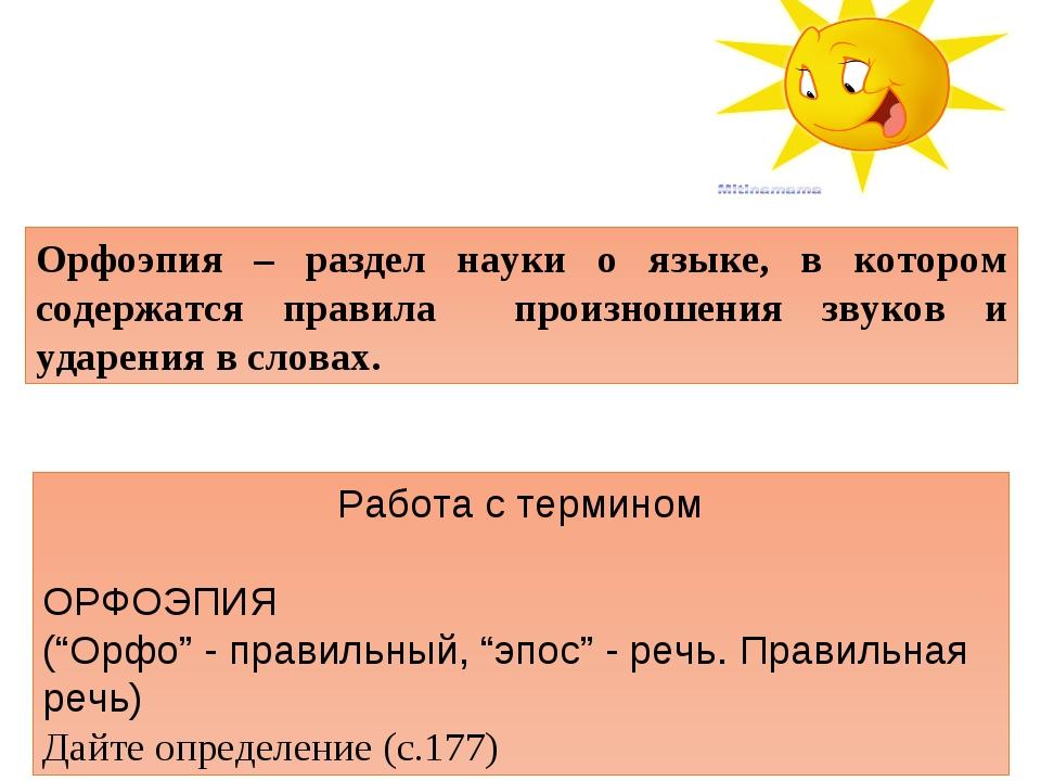 Орфоэпия – раздел науки о языке, в котором содержатся правила произношения зв...