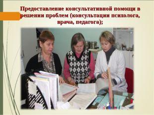 Предоставление консультативной помощи в решении проблем (консультации психол